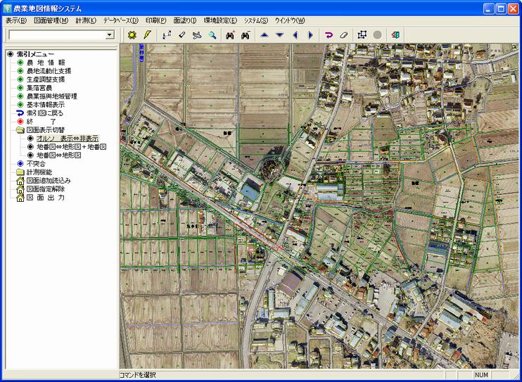 農政情報管理システムにて地番図と航空写真を同時表示